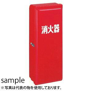 加納化成 ポリカポネート製 消火器格納箱 セフター(PC型) PC10RN 10型1本用 カラー:赤不透明 [個人宅配送不可]