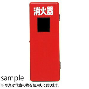 加納化成 FRP製 消火器格納箱 FRPセフター S20-1 窓有 20型1本用 カラー:赤