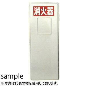 加納化成 FRP製 消火器格納箱 FRPセフター SN20-1(IV) 窓なし 20型1本用 カラー:アイボリー