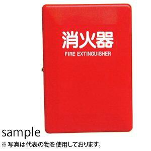 加納化成 FRP製 消火器格納箱 FRPセフター SN20-2 20型2本用 カラー:赤