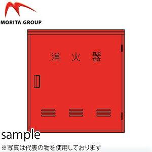 モリタ宮田工業 20型3本用消火器格納箱 スチール NA3