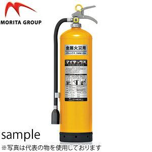 モリタ宮田工業 特殊消火剤散布器 マイテックスシリーズ(メタレックス) CMM50HGW