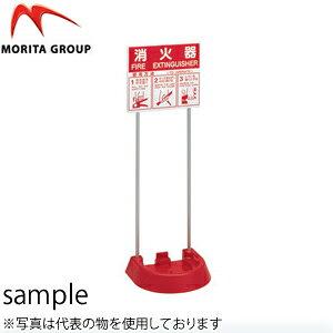 モリタ宮田工業 消火器設置台 VT1RB 4カ国語表示・ピクトグラム [代引不可商品]