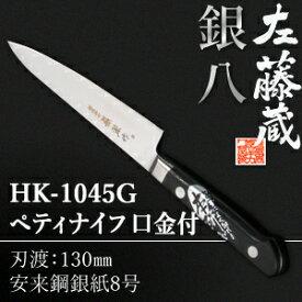セキカワ (左藤蔵) HK-1045G ペティナイフ 口金付 刃材質:安来鋼銀紙8号/刃渡:130mm【在庫有り】【あす楽】
