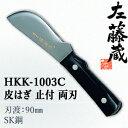 セキカワ (左藤蔵) HKK-1003C 皮はぎ 止付 両刃 刃材質:SK鋼(日本鋼)/刃渡:90mm【在庫有り】【あす楽】