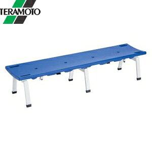 テラモト レスキューボードベンチ ブルー BC-309-118-3 [個人宅配送不可商品]