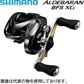 シマノ 16アルデバランBFS XG RIGHT(右ハンドル) コード:03515 8