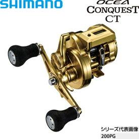 シマノ 18オシアコンクエストCT 200PG(右ハンドル) コード:03817 3【在庫有り】【あす楽】