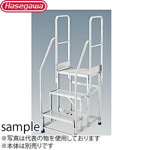 長谷川工業 ライトステップ用オプション 両側手摺 DB2.0-T2W110 手摺高:1100mm [個人宅配送不可]