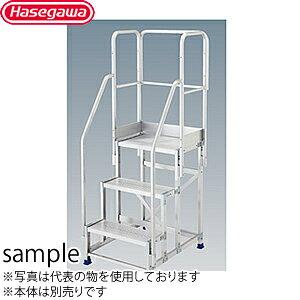 長谷川工業 ライトステップ用オプション フルセット手摺 DB2.0-T4F110 手摺高:1100mm [個人宅配送不可]