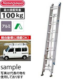 長谷川工業 アルミ製 3連はしご HE3 2.0-80 全長7.86m [個人宅配送不可]【在庫有り】