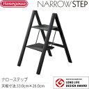 長谷川工業 アルミ製 踏み台 ナローステップ SJ3.0-5BKA 2段 ブラック【在庫有り】【あす楽】