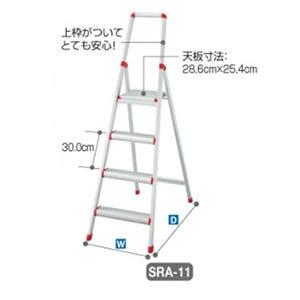 長谷川工業 アルミ製 上枠付踏台 サルボ SRA-11 [個人宅配送不可]