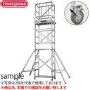 【期間限定】 長谷川工業 アルミ製 高所作業台 (快適ステージ) STV2.0-3 キャスターセット アルミローリングタ…