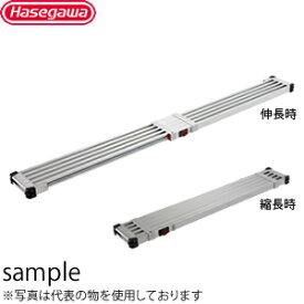 長谷川工業 アルミ製 伸縮式足場板 スライドステージ SSF1.0-400 スノコ式 両面使用タイプ [個人宅配送不可]【在庫有り】
