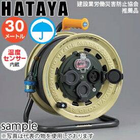 ハタヤ コードリール BX-301K 30mコードリール屋外用防雨型【在庫有り】【あす楽】