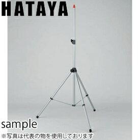 ハタヤ レンカスタンド CPL-2