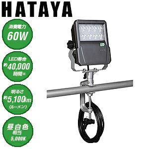 ハタヤ LED投光器 LEV-605 (60W) 【在庫有り】【あす楽】