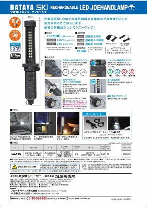 ハタヤLEDライト充電式LEDジョーハンドランプLW-10N防雨型屋外用【在庫有り】【あす楽】