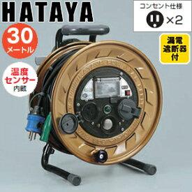ハタヤ メタルセンサーリール MSB-301KX 30mコードリール 金属感知機能付