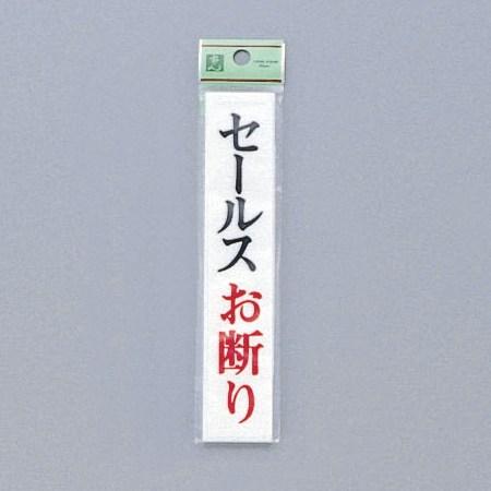 光 サインプレート 『セールスお断り』 UP153-7 150mm×30mm×2mm アクリルホワイト テープ付