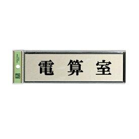 光 サインプレート 『電算室』 PL110-179 60mm×200mm×3mm アルミ特殊仕上げ+アクリル黒 テープ付