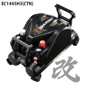 HiKOKI(日立工機)高圧エアコンプレッサ EC1445H3(CTN) セキュリティー機能なし 一般圧:0〜約0.8MPa/高圧:0〜約2.5MPa 【在庫有り】