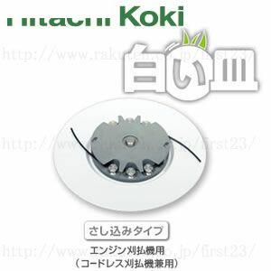 日立工機(HiKOKI)刈払機用ナイロンコードカッター白い皿250mmさし込みタイプ草刈り機用ナイロンコード【在庫有り】【あす楽】