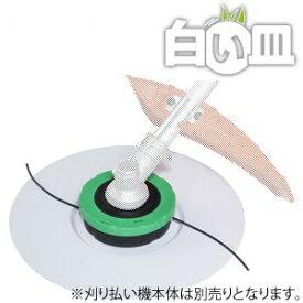 日立工機(HiKOKI) エンジン刈払機用 ナイロンコードカッター 白い皿II(さし巻き式タイプ)φ300mm 草刈り機用ナイロンコード【在庫有り】【あす楽】