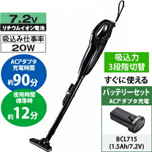 日立工機 7.2V/1.5Ah コードレスクリーナー R7DL(LC)(B) ブラック【在庫有り】【あす楽】