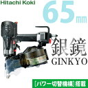 日立工機 高圧ロール釘打機 65mmモデル NV65HR(SGK) 【台数限定 銀鏡モデル】 パワー切替機構付 ケース付