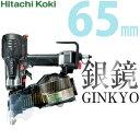 日立工機 高圧ロール釘打機 65mmモデル NV65HR(NGK) 【台数限定 銀鏡モデル】 ケース付