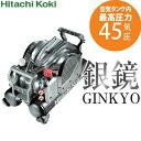 日立工機 釘打機用高圧エアーコンプレッサー EC1445H2(NGK) 【台数限定 銀鏡モデル】 セキュリティ機能無し