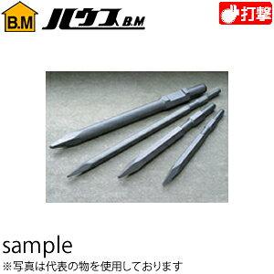 ハウスBM ブルポイント(電動ハンマー用) BP-3080 『入数:1本』 対辺幅:30mm 800L