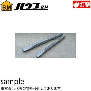 ハウスBM コールドチゼル(電動ハンマー用) CC-2132 『入数:12本』 対辺幅:21mm 320L