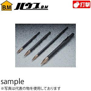 ハウスBM ハイスブルポイントゴ−ルド(電動ハンマー用) HB-3041 『入数:6本』 対辺幅:30mm 410L