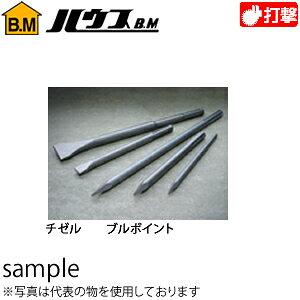 ハウスBM SDS-maxスケーリングチゼル(電動ハンマー用) MSC-300 『入数:1本』 300L 幅:75mm