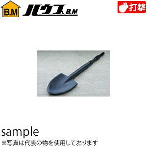 ハウスBM ハンマースコップ(電動ハンマー用) SP-21 『入数:1本』 対辺幅:21mm 130L