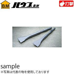 ハウスBM スケーリングチゼル(電動ハンマー用) ST-1728 『入数:6本』 対辺幅:17mm 280L