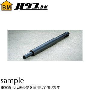 ハウスBM 内部コーン打込み式アンカー用打込み棒 ZD-4016 『入数:10本』 1/2(M12)アンカー用 160L