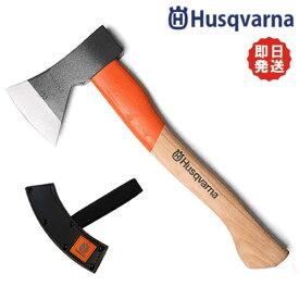 ハスクバーナ 手斧 600g 36cm (597627701) 皮ケース付 【在庫有り】