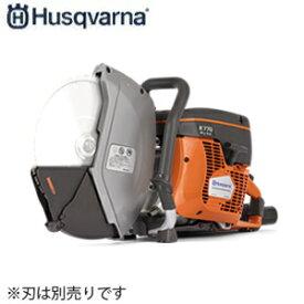 ハスクバーナ エンジンカッター 集塵式パワーカッター K770DRY 12インチ(ブレード別売)【在庫有り】【あす楽】
