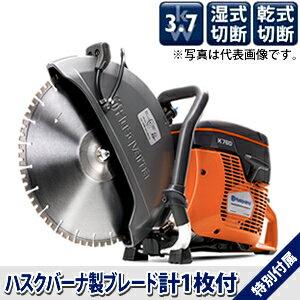 ハスクバーナ エンジンカッター パワーカッター K760N-14 14インチ 350mm ブレード付【在庫有り】【あす楽】