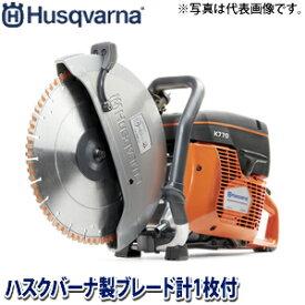 ハスクバーナ エンジンカッター パワーカッター K770N-12 12インチ 300mm ブレード付【在庫有り】【あす楽】