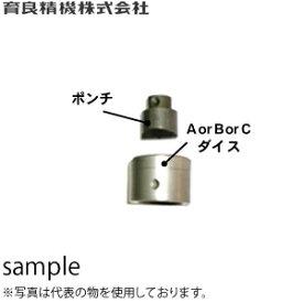 育良精機(イクラ) 18B φ18mm ポンチ(丸穴)+Bダイスセット  IS-MP18LE用替刃 板厚:4.0〜6.0mm