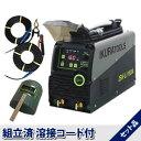 育良精機(イクラ) ISK-Li160A ライトアーク ポータブルバッテリー溶接機(キャプタイヤコード20M+10M付き)【在庫…