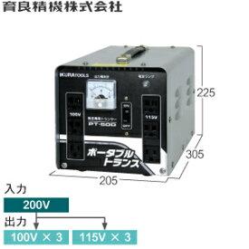 育良精機(イクラ) PT-50D ポータブルトランス AC200V 変圧トランサー(屋内用) 降圧専用【在庫有り】
