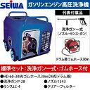 精和産業(セイワ) ガソリンエンジン高圧洗浄機(防音構造型) JC-1612KB 標準セット 洗浄ガン・ドラム巻ゴムホース3…