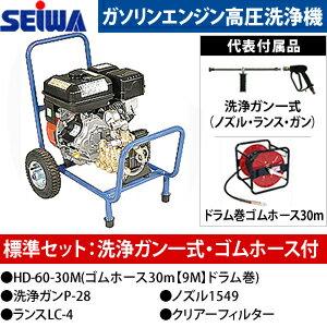 精和産業(セイワ)ガソリンエンジン超強力高圧洗浄機(150k)軽量28kgJC-1513GO標準セット洗浄ガン・ドラム巻ゴムホース30m付属[配送制限商品]