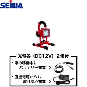 精和産業(セイワ) 広角LED 10W投光器 照明くん SK10 充電器(DC12V)2個付